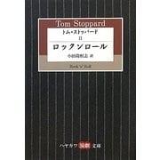 トム・ストッパード〈2〉ロックンロール(ハヤカワ演劇文庫) [文庫]
