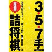 3・5・7手実戦型詰将棋―基本手筋をマスターし、級から段へ [単行本]