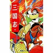 三国志 5(希望コミックス 21) [コミック]