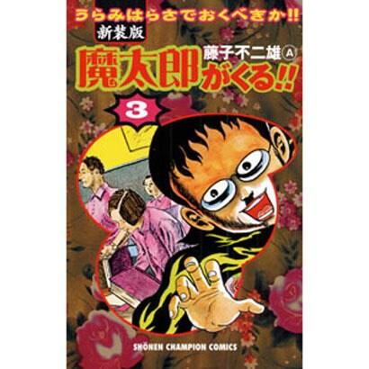 魔太郎がくる!! 3 新装版-うらみはらさでおくべきか!!(少年チャンピオン・コミックス) [コミック]