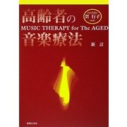 新訂 高齢者の音楽療法 [単行本]