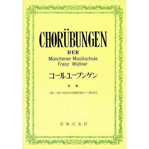 コールユーブンゲン―二部・三部・四部合唱練習曲並びに解説付 [単行本]