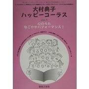 大村典子ハッピーコーラス〈Vol.7〉心のうたなごやかパフォーマンス! [単行本]