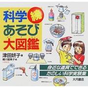 続 科学あそび大図鑑 [図鑑]
