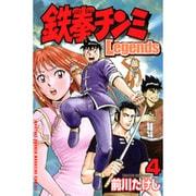 鉄拳チンミLegends 4(月刊マガジンコミックス) [コミック]