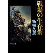 戦場の生存術(中公文庫) [文庫]