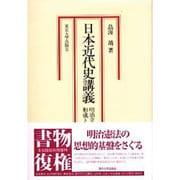 日本近代史講義―明治立憲制の形成とその理念 [単行本]