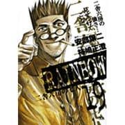 RAINBOW<19>(ヤングサンデーコミックス) [コミック]