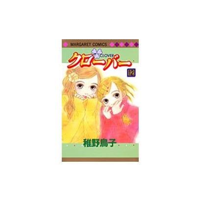 クローバー 12(マーガレットコミックス) [コミック]