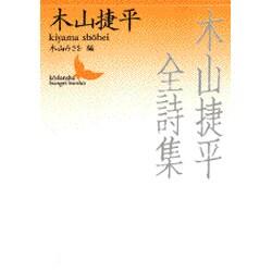 木山捷平全詩集(講談社文芸文庫) [文庫]