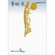 草の花(講談社文芸文庫―現代日本のエッセイ) [文庫]