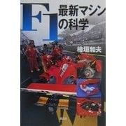 F1最新マシンの科学 [単行本]