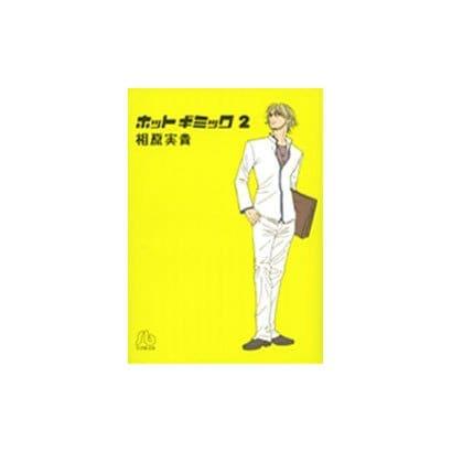 ホットギミック〔小学館文庫〕<2>(コミック文庫(女性)) [文庫]