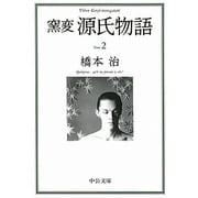 窯変 源氏物語〈2〉(中公文庫) [文庫]