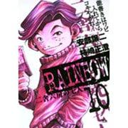 RAINBOW<10>(ヤングサンデーコミックス) [コミック]
