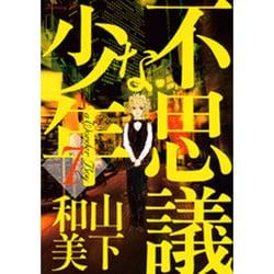 不思議な少年 7(モーニングKC) [コミック]