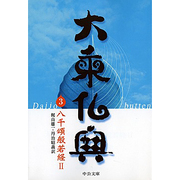 大乗仏典〈3〉八千頌般若経(2)(中公文庫) [文庫]