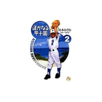 遥かなる甲子園<2>(コミック文庫(青年)) [文庫]