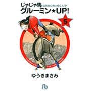 じゃじゃ馬グルーミン★UP!<5>(コミック文庫(青年)) [文庫]
