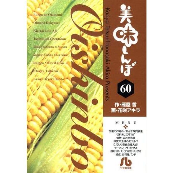 美味しんぼ〔小学館文庫〕<60>(コミック文庫(青年)) [文庫]