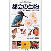 フィールド・ガイドシリーズ17 都会の生物(ガイドシリーズ) [図鑑]