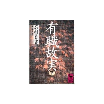 ヨドバシ.com - 有職故実〈下〉(...