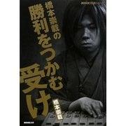 橋本崇載の勝利をつかむ受け(NHK将棋シリーズ) [単行本]