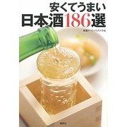 安くてうまい日本酒186選 [単行本]