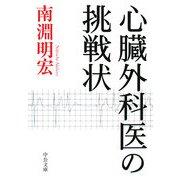 心臓外科医の挑戦状(中公文庫) [文庫]
