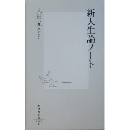 新人生論ノート(集英社新書) [新書]