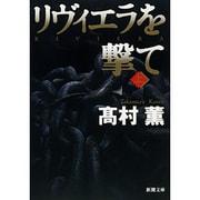 リヴィエラを撃て〈上〉(新潮文庫) [文庫]