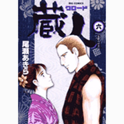 蔵人 6(ビッグコミックス) [コミック]