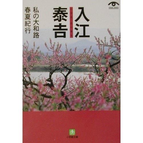 入江泰吉 私の大和路―春夏紀行(小学館文庫) [文庫]