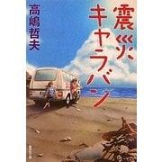 震災キャラバン(集英社文庫) [文庫]