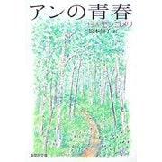 アンの青春(集英社文庫) [文庫]