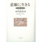 悲願に生きる-最澄(仏教を生きる 6) [全集叢書]