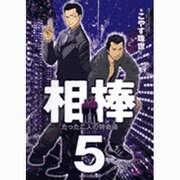 相棒 5-たった二人の特命係(ビッグコミックス) [コミック]
