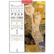 クリムト―金色の交響曲(Shotor Museum) [全集叢書]