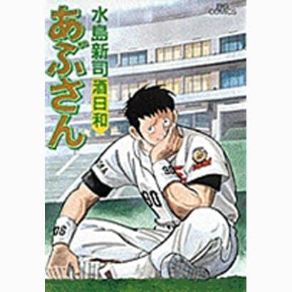 あぶさん<56>-酒日和(ビッグ コミックス) [コミック]