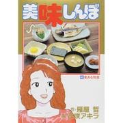 美味しんぼ 42(ビッグコミックス) [コミック]