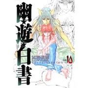 幽・遊・白書 10 完全版(ジャンプコミックス) [コミック]