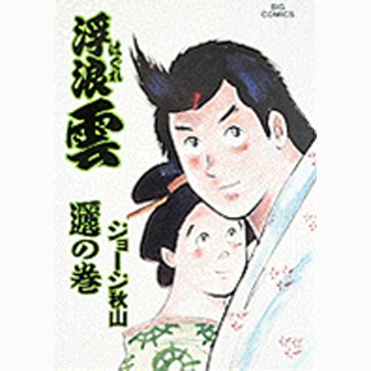浮浪雲<51>-「り」のまき(ビッグ コミックス) [コミック]