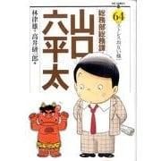 総務部総務課 山口六平太<64>(ビッグ コミックス) [コミック]