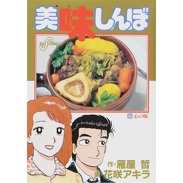 美味しんぼ<53>-心の味(ビッグ コミックス) [コミック]