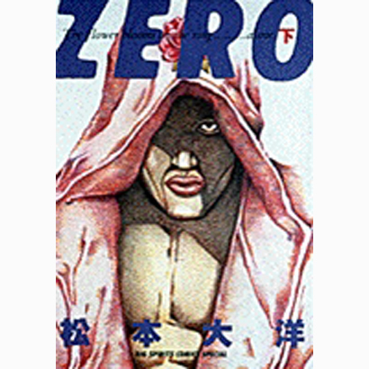 ZERO<下>(ビッグ コミックス) [コミック]