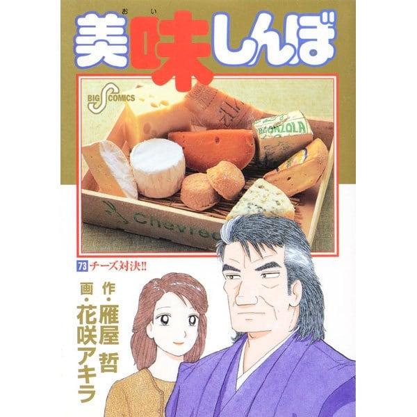 美味しんぼ<73>-チーズ対決!!(ビッグ コミックス) [コミック]