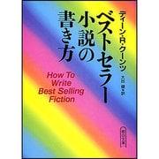 ベストセラー小説の書き方(朝日文庫) [文庫]