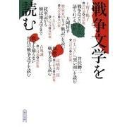 戦争文学を読む(朝日文庫) [文庫]