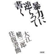 暴力に逆らって書く―大江健三郎往復書簡(朝日文庫) [文庫]