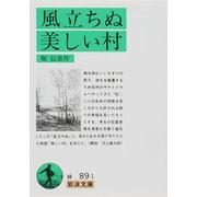 風立ちぬ・美しい村(岩波文庫 緑 89-1) [文庫]